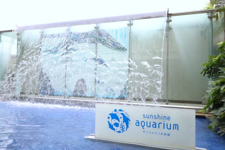 サンシャイン 水族館