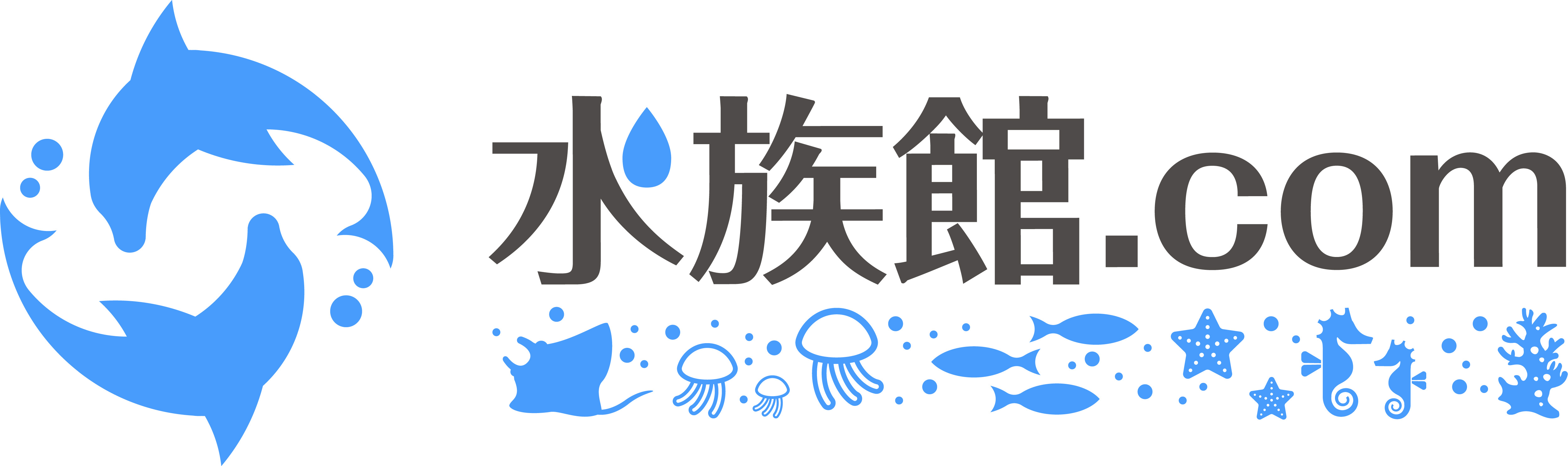 水族館.com